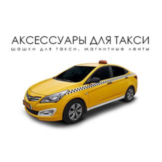 Аксессуары для такси