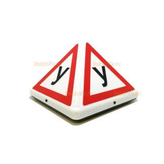 Знак учебный для автошкол «Пирамида»