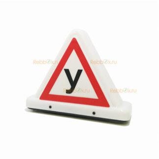 Знак учебный для автошкол «Учебный»