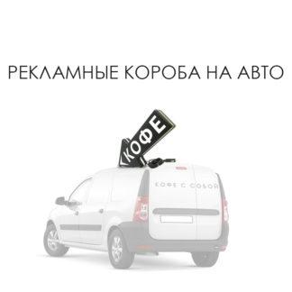 Рекламные световые короба для авто