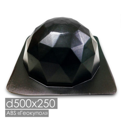 Геокупол форма для бетонных полусфер d500х250мм.