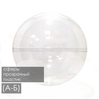Сфера пластиковая, прозрачная (A-B)
