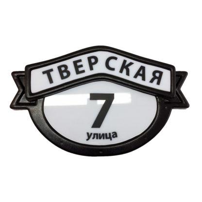 """Домовой знак адресная табличка """"ДЗ-02"""""""